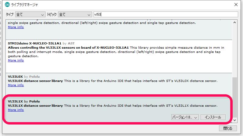 はじめてのMKR ZERO (6) 距離センサVL53L1X - クックブック