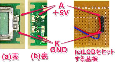 LCD-kido3.png