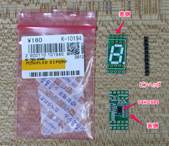 Raspberry Piで7セグメントLEDを簡単に点灯させよう (2) 配線量を少なくできるシフトレジスタを使った点灯方法 その1
