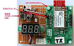 無線で高品位な音を飛ばす! CPI-WAM001モジュールの活用 (2) 親機と子機ボードの製作