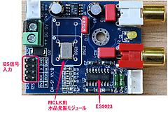 無線で高品位な音を飛ばす! CPI-WAM001モジュールの活用 (4) 音声出力ボードの製作