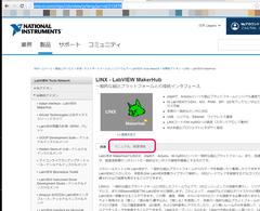 LabVIEW MakerHubによるRaspberry PiのLチカ (2)