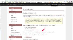 Windows でnode-REDを使ってIoT (1) インストール