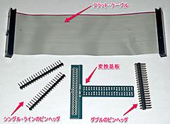 Raspberry Piのテストに便利なツール、ジャンパ線