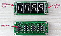 Raspberry Piで7セグメントLEDを簡単に点灯させよう (4) 配線量を少なくできるシフトレジスタを使った点灯方法 その3